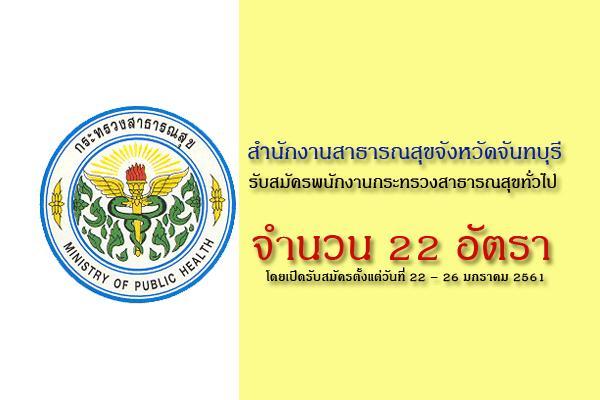 *ไม่ต้องผ่าน ภาค ก * สำนักงานสาธารณสุขจังหวัดจันทบุรี รับสมัครพนักงานกระทรวงสาธารณสุขทั่วไป  22 อัตรา