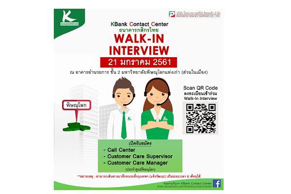 KBank Contact Center Walk-In Interview สมัครและสัมภาษณ์ทันที! วันอาทิตย์ที่ 21 มกราคม 2561 ประจำศูนย์พิษณุโลก
