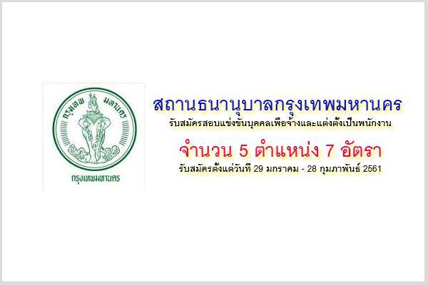 สถานธนานุบาลกรุงเทพมหานคร รับสมัครสอบ พนักงานสถานธนานุบาล 5 ตำแหน่ง 7 อัตรา