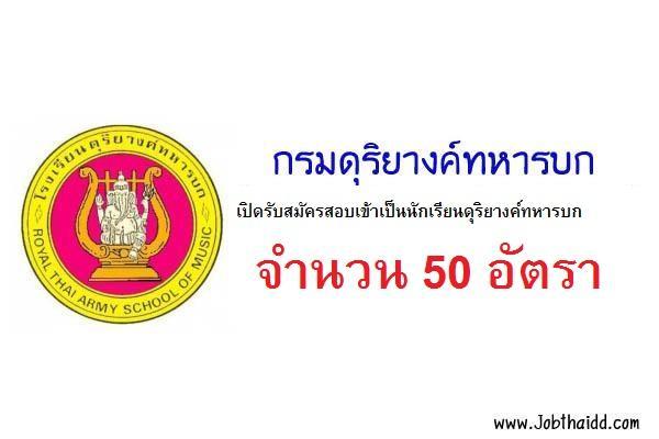 กรมดุริยางค์ทหารบก  เปิดรับสมัครสอบเข้าเป็นนักเรียนดุริยางค์ทหารบก จำนวน 50 อัตรา