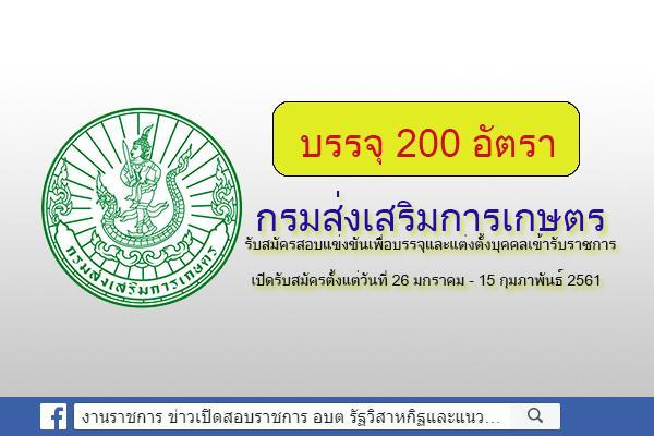 [เงินเดือน 15,000-16,500] กรมส่งเสริมการเกษตร เปิดรับสมัครสอบบรรจุข้าราชการ 200 อัตรา