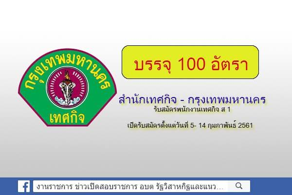 สำนักเทศกิจ - กรุงเทพมหานคร รับสมัครพนักงานเทศกิจ จำนวน 100 อัตรา