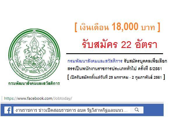 [เงินเดือน 18,000 บาท] กรมพัฒนาสังคมและสวัสดิการ รับสมัครพนักงานราชการประเภททั่วไป 22 อัตรา
