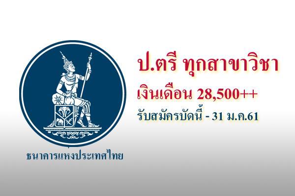 [วุฒิ ป.ตรีทุกสาขาวิชา] ธนาคารแห่งประเทศไทย รับสมัครพนักงาน เงินเดือน 28,500+ ตั้งแต่บัดนี้ - 31 ม.ค. 61
