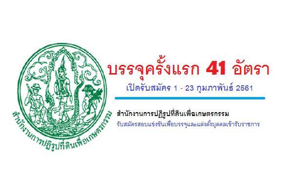 สำนักงานการปฏิรูปที่ดินเพื่อเกษตรกรรม เปิดรับสมัครสอบบรรจุข้าราชการ 41 อัตรา (สมัคร 1-23 ก.พ. 61 )