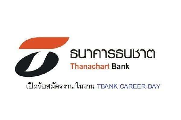 [งานธนาคาร 2561] ธนาคารธนชาต เปิดรับสมัครงาน ในงาน TBANK CAREER DAY วันที่ 27 ม.ค. 61 นี้