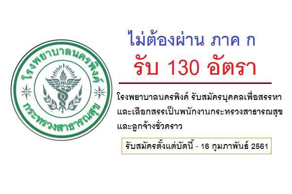 โรงพยาบาลนครพิงค์ รับสมัครบุคคลเพื่อสรรหาและเลือกสรรพนักงานและลูกจ้าง 130 อัตรา(บัดนี้-16ก.พ.61)