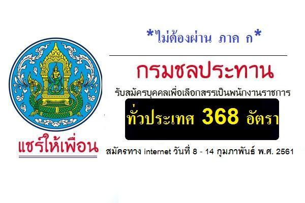 [ทั่วประเทศ 368 อัตรา] กรมชลประทาน รับสมัครบุคคลเพื่อเลือกสรรเป็นพนักงานราชการทั่วไป 8-14 ก.พ.61