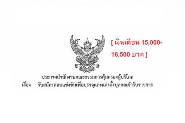 [เงินเดือน 15,000-16,500 บาท] สำนักงานคณะกรรมการคุ้มครองผู้บริโภค รับสมัครสอบเข้ารับราชการ 23 ก.พ. 61 - 19 มี