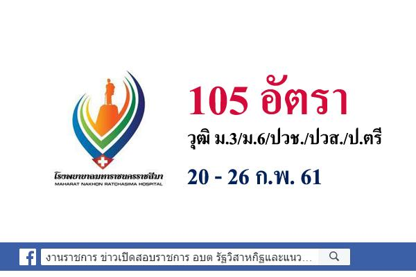 โรงพยาบาลมหาราชนครราชสีมา รับสมัครงาน 11 ตำแหน่ง 105 อัตรา วุฒิ ม.3/ม.6/ปวช./ปวส./ป.ตรี