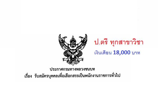 ป.ตรี ทุกสาขาวิชา กรมทางหลวงชนบท รับสมัครบุคคลเพื่อเลือกสรรเป็นพนักงานราชการ วันที่ 19 - 23 กุมภาพันธ์ 2561