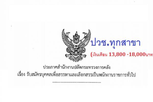 สำนักงานปลัดกระทรวงการคลัง รับสมัครบุคคลเพื่อเลือกสรรเป็นพนักงานราชการทั่วไป 28 ก.พ. - 14 ม.ค. 61