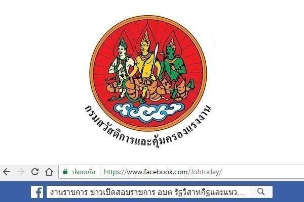 ป.ตรี ทุกสาขาวิชา จ.จันทบุรี รับสมัครบุคคลเพื่อเลือกสรรเป็นพนักงานราชการทั่วไ 23ก.พ.-2มี.ค.61