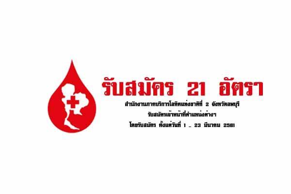 สำนักงานภาคบริการโลหิตแห่งชาติที่ 2 จังหวัดลพบุรี รับสมัครเจ้าหน้าที่ตำแหน่งต่างๆ 25 อัตรา