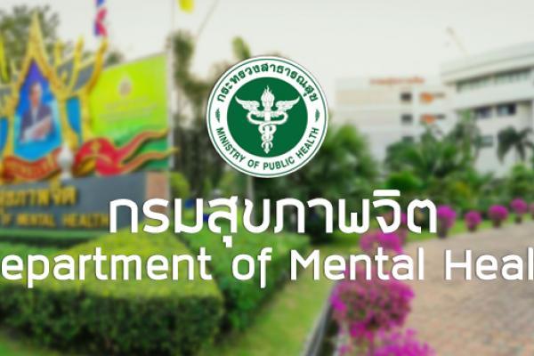 กรมสุขภาพจิต รับสมัครเพื่อบรรจุและแต่งตั้งบุคคลเข้ารับราชการ 33 อัตรา(16-22มี.ค.61)