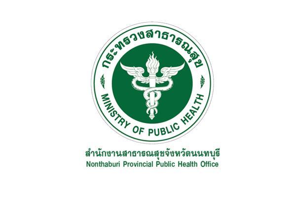 สำนักงานสาธารณสุขจังหวัดนนทบุรี รับสมัครบุคคลเพื่อเป็นพนักงานราชการ จำนวน 3 ตำแหน่ง 4 อัตรา