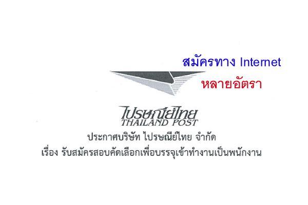 ไปรษณีย์ไทย รับสมัครสอบคัดเลือกเพื่อบรรจุเข้าทำงานเป็นพนักงานในคุณวุฒิต่างๆ 16 อัตรา