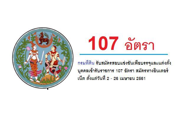 วุฒิ ปวช./ปวส./ กรมที่ดิน รับสมัครสอบแข่งขันเพื่อบรรจุและแต่งตั้งบุคคลเข้ารับราชการ 107 อัตรา สมัครทาง Intern