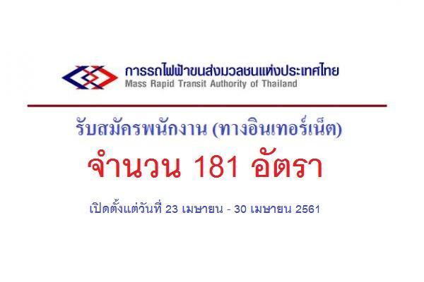 การรถไฟฟ้ามวลชนแห่งประเทศไทย เปิดรับสมัครพนักงาน 181 อัตรา ( 23 เม.ย. - 30 เม.ย. 2561 )