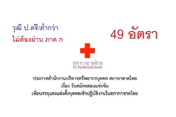 วุฒิ ป.ตรี/ต่ำกว่า | สำนักงานบริหารทรัพยากรบุคคล สภากาชาดไทย รับสมัครสอบแข่งขันเพื่อบรรจุ 49 อัตรา