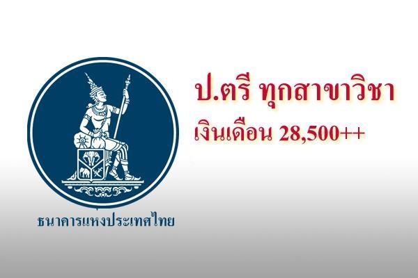 เงินเดือน 28,000 บาท | วุฒิ ป.ตรี ทุกสาขา ธนาคารแห่งประเทศไทย รับสมัครพนักงาน - 30 เม.ย. 2561