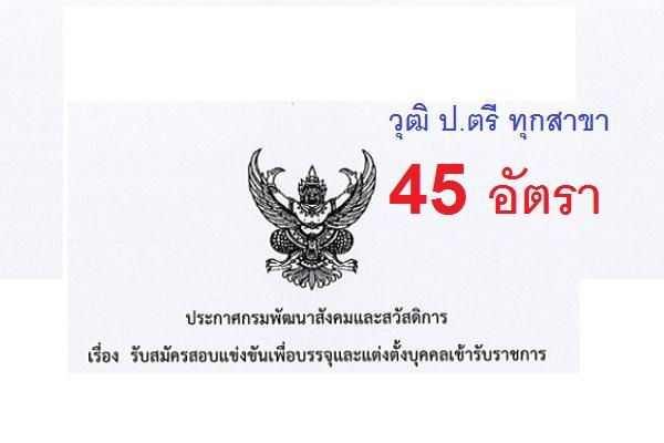 วุฒิ ป.ตรี ทุกสาขา | กรมพัฒนาสังคมและสวัสดิการ  เปิดสอบบรรจุข้าราชการ 45 อัตรา รับสมัคร 3-24พ.ค.61