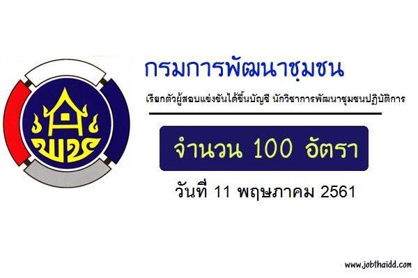 กรมการพัฒนาชุมชน เรียกตัวผู้สอบแข่งขันได้ขึ้นบัญชี นักวิชาการพัฒนาชุมชนปฏิบัติการ 100 อัตรา 11 พ.ค. 61