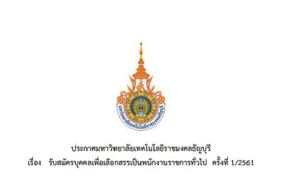มทร.ธัญบุรี รับสมัครบุคคลเพื่อเลือกสรรเป็นพนักงานราชการทั่วไป 6 อัตรา ตั้งแต่วันที่ 15-21 พฤษภาคม 2561