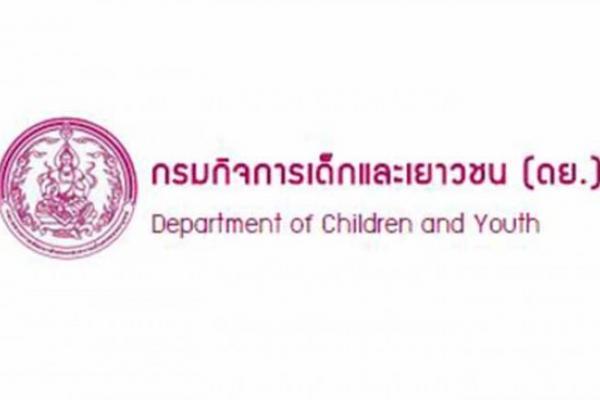 เปิดสอบ กรมกิจการเด็กและเยาวชน รับสมัครพนักงานราชการทั่วไป(ส่วนกลางและส่วนภูมิภาค) จำนวน 49 ตำแหน่ง 52 อัตรา ตั้งแต่วันที่ 21-25 พฤษภาคม 2561