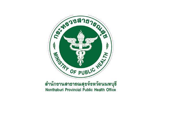 สำนักงานสาธารณสุขจังหวัดนนทบุรี เปิดรับสมัครบุคคลเพื่อเป็นพนักงานราชการ 4 อัตรา