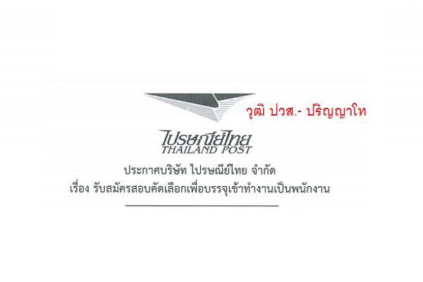 วุฒิ ปวส.- ปริญญาโท ไปรษณีย์ไทย รับสมัครสอบคัดเลือกเพื่อบรรจุเข้าทำงานเป็นพนักงานคุณวุฒิต่าง ๆ  รวม 21 อัตรา