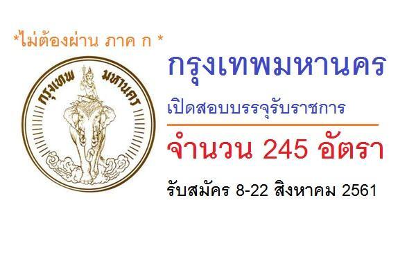 กทม.เปิดสอบบรรจุรับราชการ 245 อัตรา ครั้งที่ 2/2561