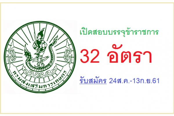 กรมส่งเสริมการเกษตร เปิดสอบบรรจุข้าราชการ 32 อัตรา รับสมัคร 24ส.ค.-13ก.ย.61