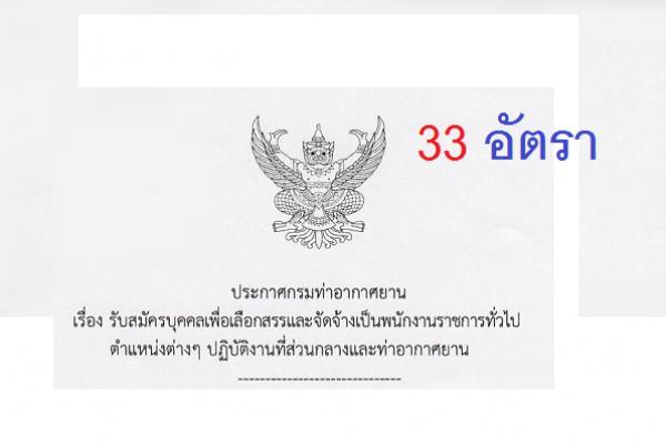 กรมท่าอากาศยาน เปิดรับสมัครสอบเป็นพนักงานราชการ 33 อัตรา (สมัคร5-27 กันยายน 2561)