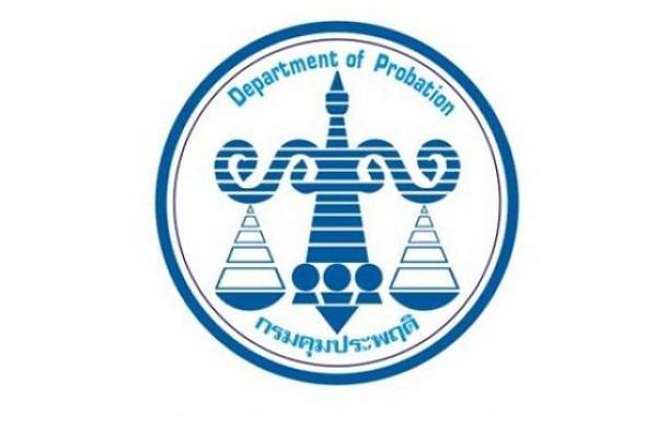 กรมควบคุมประพฤติ  รับสมัครพนักงานราชการทั่วไป 14 อัตรา(คนพิการ) ตั้งแต่วันที่ 3 - 14 กันยายน 2561
