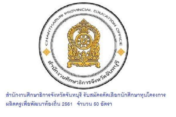 สำนักงานศึกษาธิการจังหวัดจันทบุรี รับสมัครคัดเลือกนักศึกษาทุนโครงการผลิตครูเพื่อพัฒนาท้องถิ่น 2561