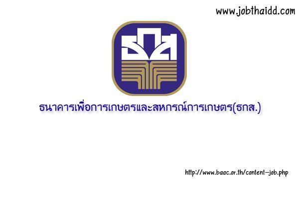 ธนาคารเพื่อการเกษตรและสหกรณ์การเกษตร รับสมัครบุคคลภายนอกตำแหน่งผู้ช่วยพนักงานธุรการ สมัครถึง 30 ก.ย.61