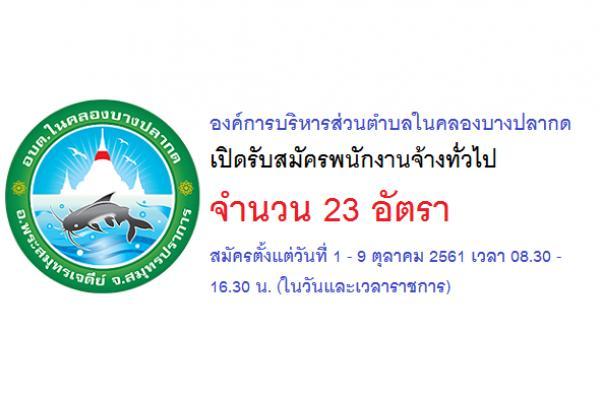 องค์การบริหารส่วนตำบลในคลองบางปลากด เปิดรับสมัครพนักงานจ้างทั่วไป 23 อัตรา