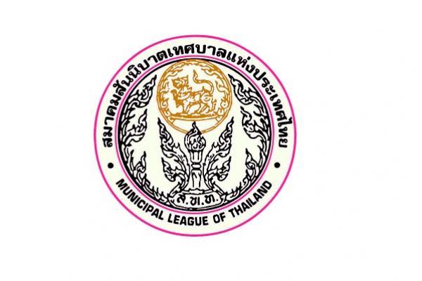 สมาคมสันนิบาตเทศบาลแห่งประเทศไทย รับสมัครลูกจ้าง (รับสมัคร1-12ต.ค.61)