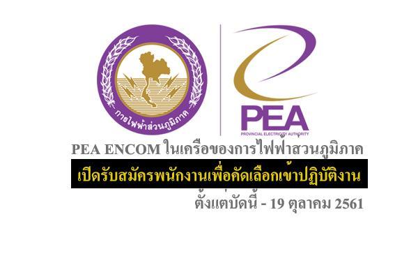 PEA ENCOM ในเครือของการไฟฟ้าส่วนภูมิภาค เปิดรับสมัครพนักงานประจำเพื่อคัดเลือกเข้าปฏิบัติงาน