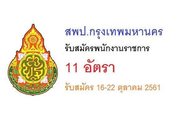 สพป.กรุงเทพมหานคร รับสมัครพนักงานราชการ 11 อัตรา รับสมัคร 16-22 ตุลาคม 2561