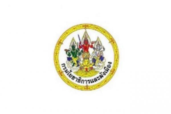 เงินเดือน 19,500 บาท กรมโยธาธิการและผังเมือง รับสมัครพนักงานราชการทั่วไป รับสมัคร 18-29 ต.ค. 61