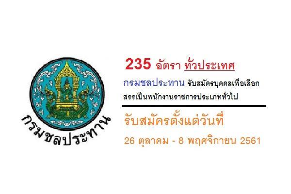 กรมชลประทาน รับสมัครบุคคลเพื่อเลือกสรรเป็นพนักงานราชการประเภททั่วไป 235 อัตรา ทั่วประเทศ