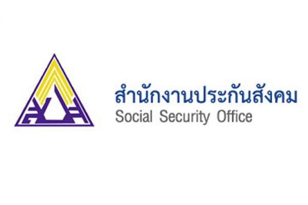 สำนักงานประกันสังคม รับสมัครเพื่อบรรจุและแต่งตั้งบุคคลเข้ารับราชการ ตั้งแต่วันที่ 24 - 31 ตุลาคม 2561
