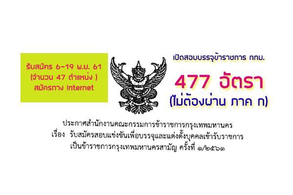 กรุงเทพมหานคร เปิดสอบบรรจุเป็นข้าราชการกรุงเทพมหานครสามัญ 477 อัตรา เปิดรับสมัคร 6-19 พ.ย.61