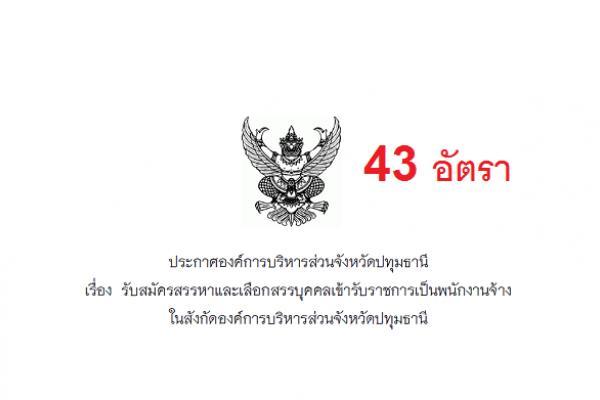 อบจ.ปทุมธานี รับสมัครสรรหาและเลือกสรรบุคคลเข้ารับราชการเป็นพนักงานจ้าง 43 อัตรา