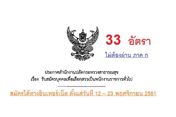 สำนักงานปลัดกระทรวงสาธารณสุข รับสมัครบุคคลเพื่อเลือกสรรเป็นพนักงานราชการทั่วไป รวม 33 อัตรา