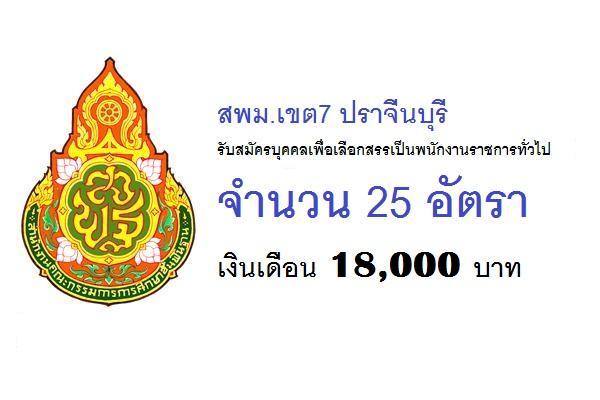 เงินเดือน18,000บาท สพม.เขต7 ปราจีนบุรี รับสมัครบุคคลเพื่อเลือกสรรเป็นพนักงานราชการทั่วไป 25 อัตรา