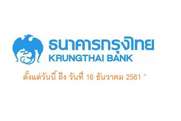 ธนาคารกรุงไทย รับสมัครเจ้าหน้าที่บริหารสินทรัพย์และหนี้สิน จำนวนหลายอัตรา