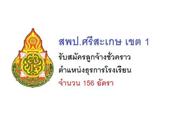 สพป.ศรีสะเกษ เขต 1 รับสมัครลูกจ้างชั่วคราว ตำแหน่งธุรการโรงเรียน 156 อัตรา